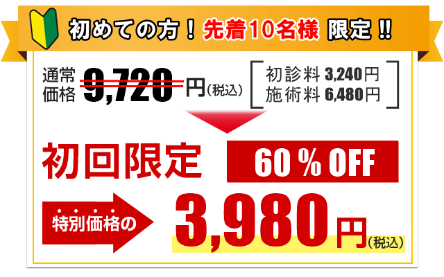 オファー(9,720円→3,980円)