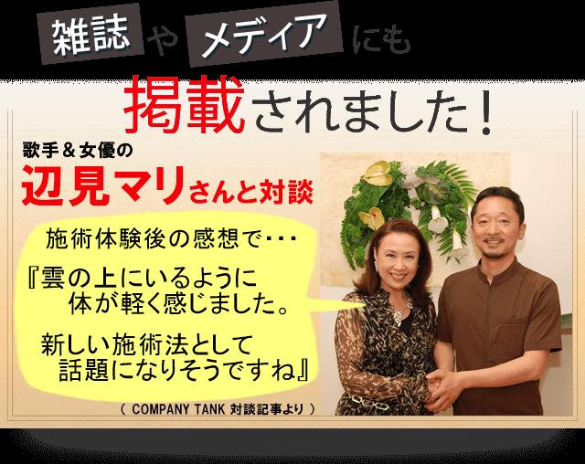 メディア掲載:辺見マリさん