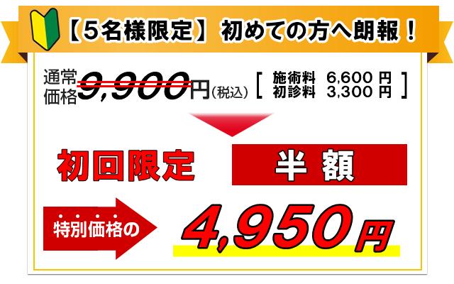 初回4,950円