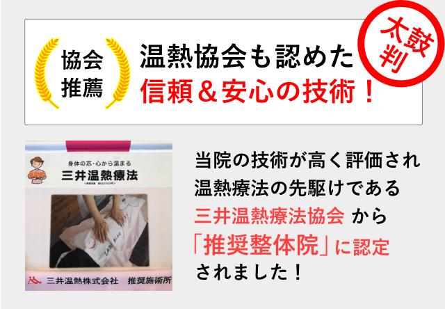 三井温熱療法協会からの推薦