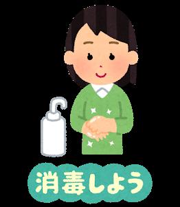 手洗い・うがい・手指消毒の徹底